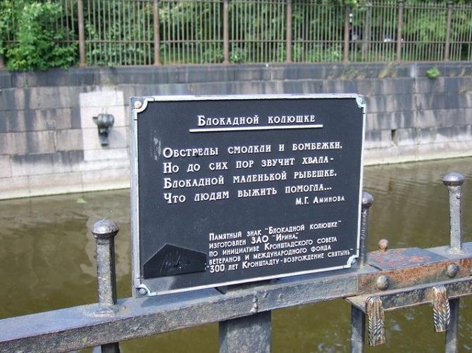 мемориальная доска памятника блокадной колюшке